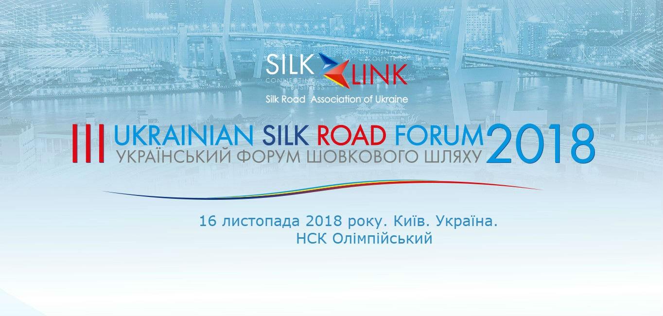 Український Форум Шовкового Шляху