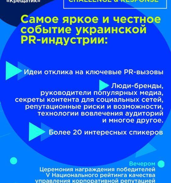 pr-фестиваль