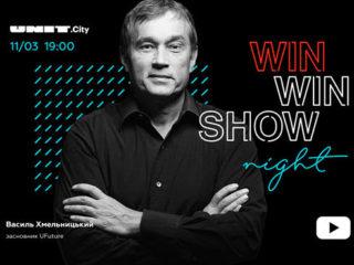 Василий Хмельницкий приглашает на WIN WIN NIGHT