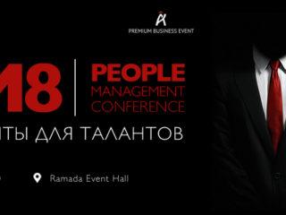 PEOPLE MANAGEMENT 8: АТЛАНТЫ ДЛЯ ТАЛАНТОВ