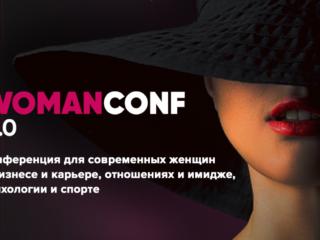 ❤️ WomanConf 2.0: Конференция для современных женщин о бизнесе и карьере, отношениях и имидже, психологии и спорте