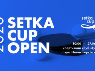 Впервые в Украине: некоммерческий турнир по настольному теннису   – Setka Cup Open 2020