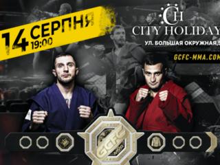 Десятый юбилейный турнир GCFC MMA пройдет в Киеве