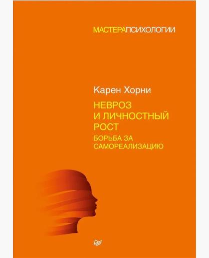 Невроз и личностный рост книга купить