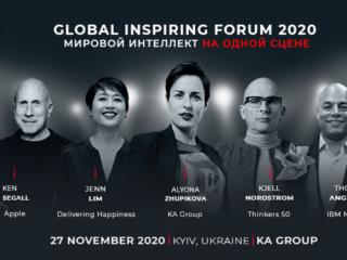 GLOBAL INSPIRING FORUM'2020 | 27 ноября, Киев