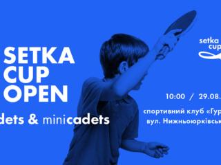 Всем любителям спорта и рекордов: как развивать любовь к украинскому спорту и привлекать начинающих спортсменов к игре в настольный теннис